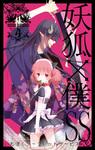 妖狐×僕SS 4巻-電子書籍