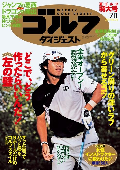 週刊ゴルフダイジェスト 2014/7/1号拡大写真