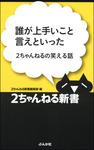 誰が上手いこと言えといった―2ちゃんねるの笑える話-電子書籍