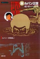 新ルパン三世(アクションコミックス)