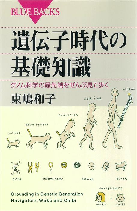 遺伝子時代の基礎知識 ゲノム科学の最先端をぜんぶ見て歩く-電子書籍-拡大画像