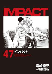 インパクト 47-電子書籍