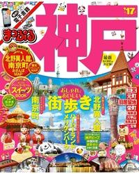 まっぷる 神戸'17-電子書籍