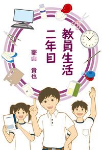 教員生活二年目-電子書籍