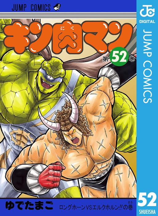 キン肉マン 52-電子書籍-拡大画像