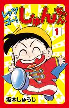 「レッツゴー!しゅんちゃん」シリーズ