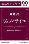 ヴェルサイユ 最終回特別版 最期の野心-電子書籍