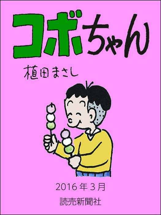 コボちゃん 2016年3月-電子書籍-拡大画像