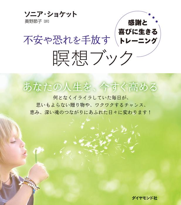 不安や恐れを手放す瞑想ブック【CD無し】拡大写真