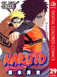 NARUTO―ナルト― カラー版 29