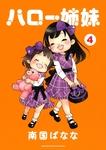 ハロー姉妹(4)-電子書籍