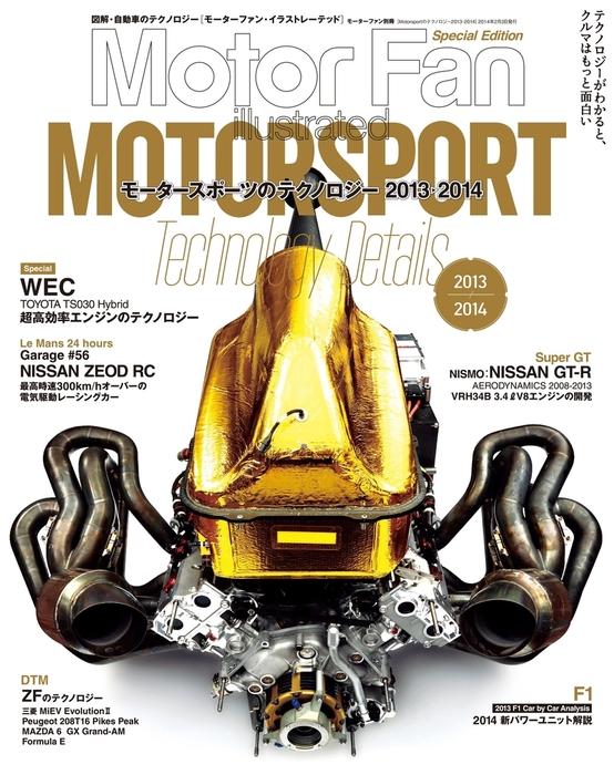 MFi特別編集Motorsportのテクノロジー 2013―2014拡大写真