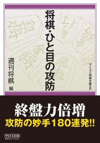 将棋・ひと目の攻防-電子書籍