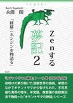 Zenする 夢記2「修羅ニホンジンを物語る」――オテントサマの神話第7~12巻(改訂・総合版)-電子書籍