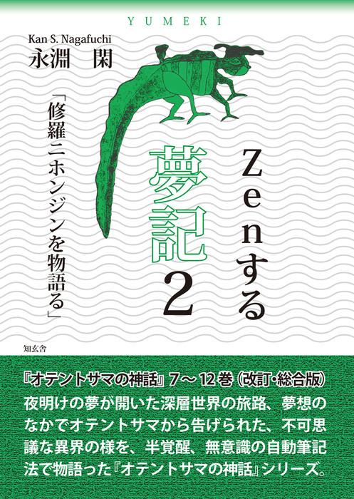 Zenする 夢記2「修羅ニホンジンを物語る」――オテントサマの神話第7~12巻(改訂・総合版)拡大写真