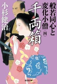 千両箱~般若同心と変化小僧(四)~-電子書籍