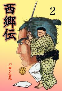 西郷伝 2-電子書籍