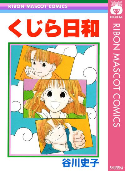 くじら日和-電子書籍