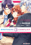 BROTHERS CONFLICT feat.Tsubaki&Azusa-電子書籍