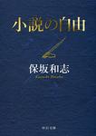 小説の自由-電子書籍