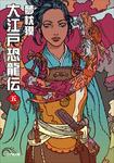 大江戸恐龍伝 五-電子書籍