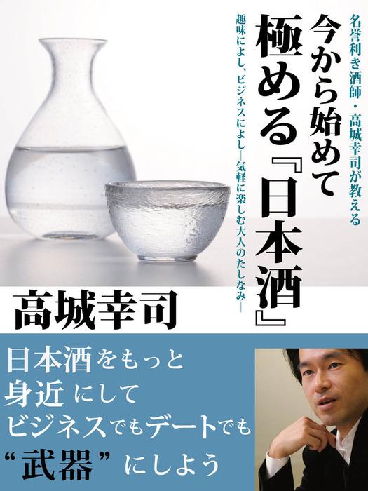 名誉利き酒師・高城幸司が教える 今から初めて極める『日本酒』拡大写真