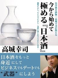 名誉利き酒師・高城幸司が教える 今から初めて極める『日本酒』-電子書籍