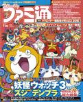 週刊ファミ通 2016年7月28日号-電子書籍
