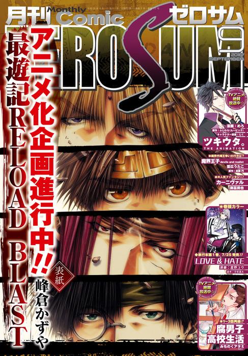 Comic ZERO-SUM (コミック ゼロサム) 2016年9月号[雑誌]拡大写真