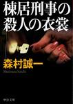 棟居刑事の殺人の衣裳-電子書籍