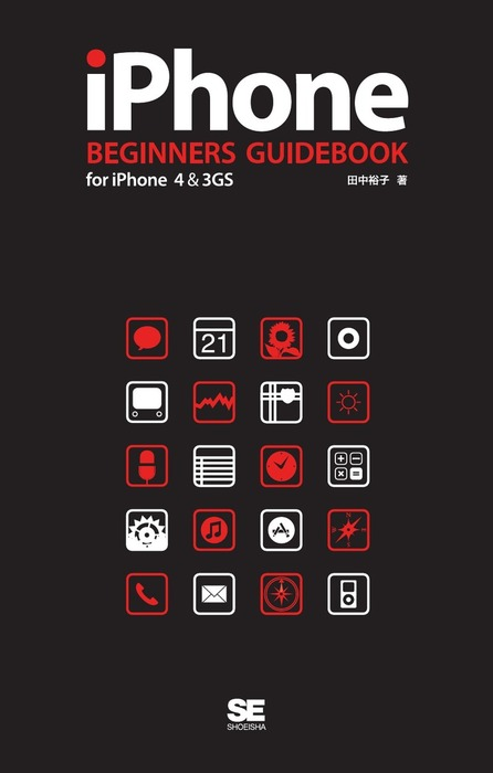 iPhone BEGINNERS GUIDEBOOK for iPhone4 & 3GS拡大写真