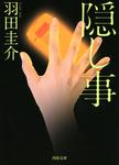 隠し事-電子書籍