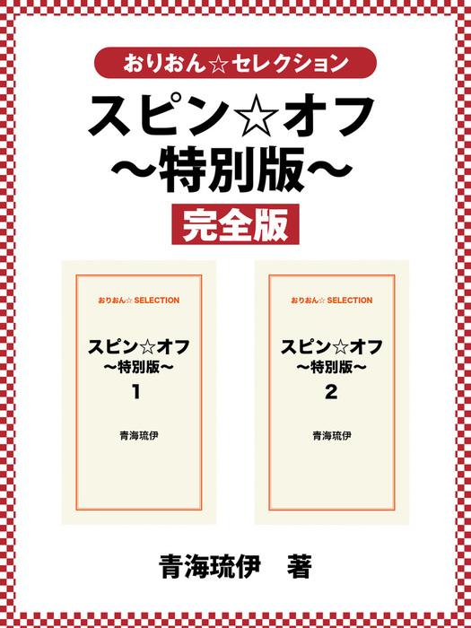 スピン☆オフ ~特別版~ 完全版拡大写真