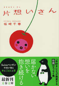 片想いさん-電子書籍