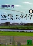 空飛ぶタイヤ(下)-電子書籍