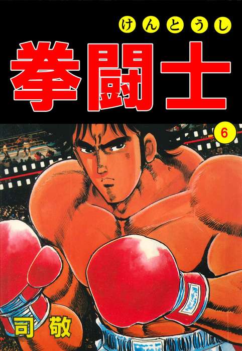 拳闘士6拡大写真