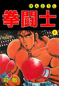 拳闘士 6-電子書籍
