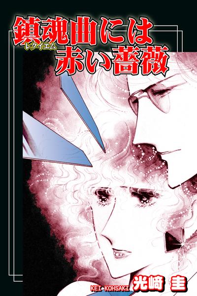 鎮魂曲(レクイエム)には赤い薔薇-電子書籍