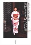 日本人でよかったと思える 美智子さま38のいい話-電子書籍