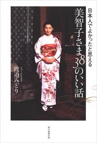 日本人でよかったと思える 美智子さま38のいい話