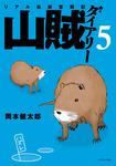 山賊ダイアリー(5)-電子書籍
