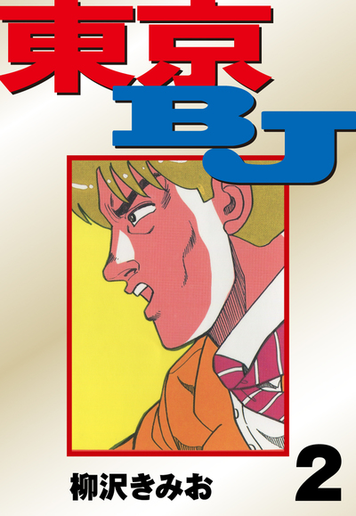 東京BJ(2)-電子書籍