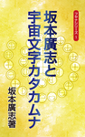 坂本廣志と宇宙文字カタカムナ-電子書籍