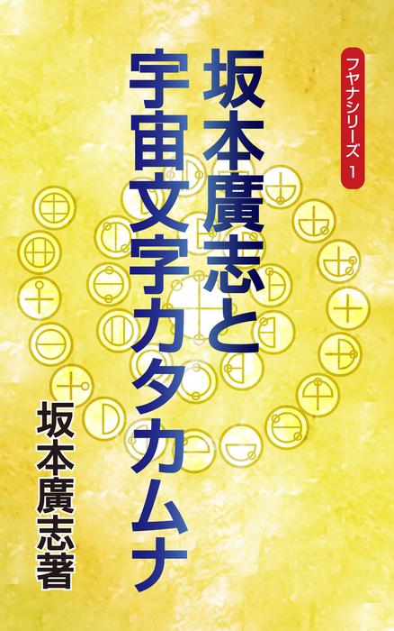 坂本廣志と宇宙文字カタカムナ拡大写真