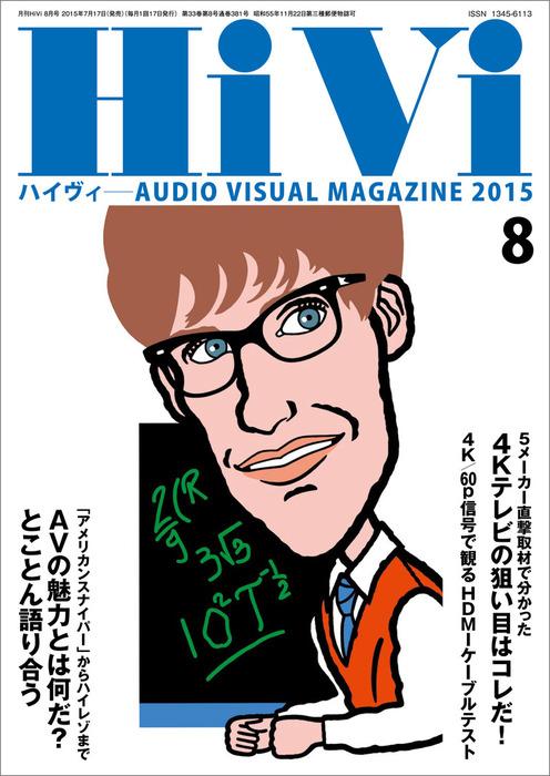 HiVi (ハイヴィ) 2015年 8月号拡大写真