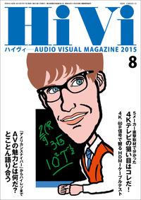 HiVi (ハイヴィ) 2015年 8月号