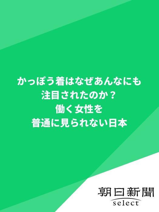 かっぽう着はなぜあんなにも注目されたのか? 働く女性を普通に見られない日本-電子書籍-拡大画像