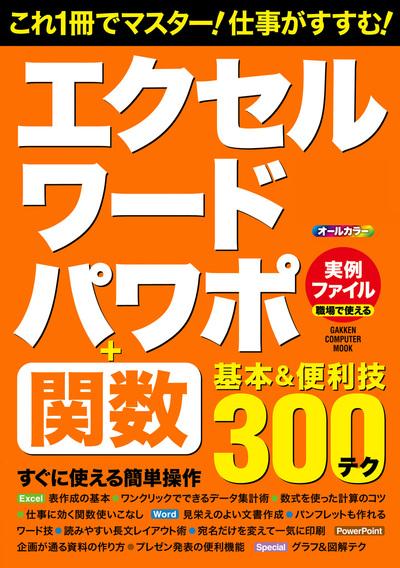 エクセル・ワード・パワポ+関数 基本&便利技-電子書籍