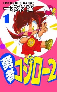 勇者コジロー2 (1)