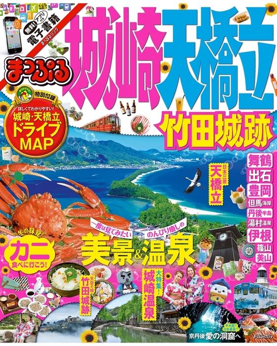 まっぷる 城崎・天橋立 竹田城跡拡大写真